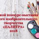 Городской конкурс-выставка детского изобразительного творчества «ПАЛИТРА» 2018
