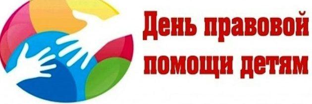 Всероссийский день правовой помощи детям с участием органов прокуратуры города Тольятти