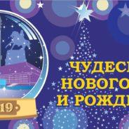 Чудесного нового года и рождества!