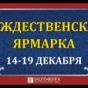 Православная выставка «Благословенная Самара»