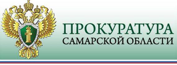 Прокуратура г.о. Тольятти