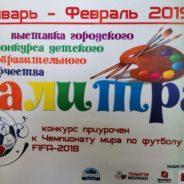 Выставка городского конкурса изобразительного творчества «Палитра»