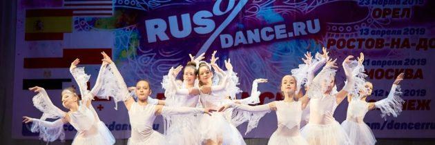 Итоги международного конкурса-фестиваля современной и традиционной хореографии «RUSDANCE.RU»