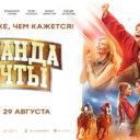 Спортивный фильм для всей семьи «Команда мечты» в прокате с 29 августа.