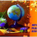Августовская педагогическая конференция работников образования