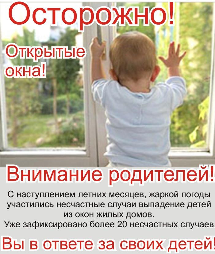 плакат Осторожно открытые окна
