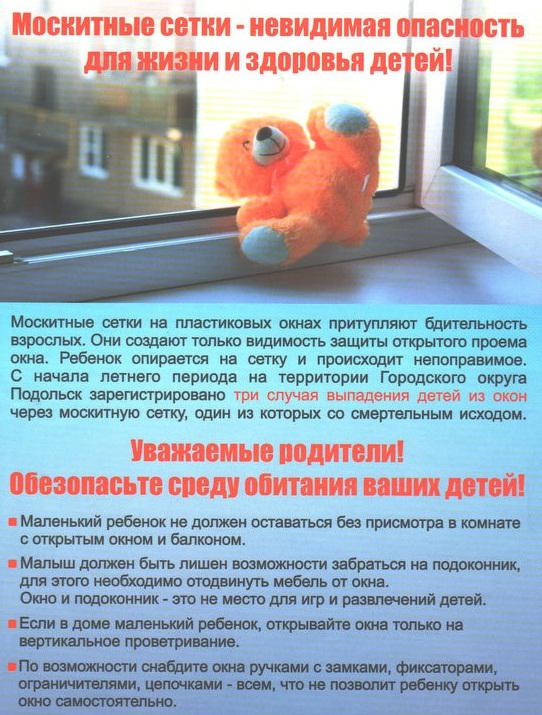 плакат Об опасности москитных сеток на окнах