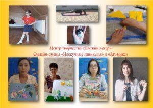 Коллаж фото педагогов и детей