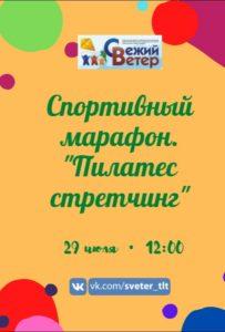 "Афиша спортивный марафон ""Пилатес стретчинг"""