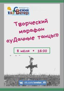"Афский марафон уДачные танцы""иша ""Творче"