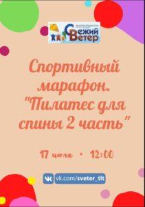 """Афиша спортивный марафон """"Пилатес для спины 2 часть"""""""
