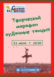 """Афиша Творческий марафон """"уДачные танцы"""""""