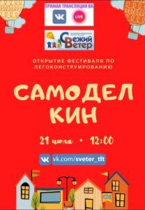 """Афиша открытие фестиваля по легоконструированию """"Самоделкин"""""""