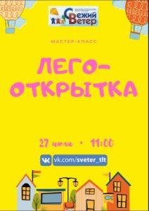 """Афиша мастер-класс """"Лего-открытка"""""""