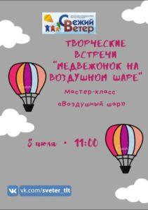 """Афиша творческие встречи """"Медвежонок на воздушном шаре"""""""