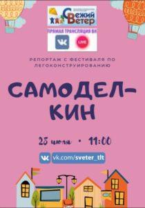 """Афиша репортаж с фестиваля по легоконструированию """"Самоделкин"""""""