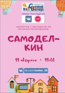 """Афиша """"репортаж с фестиваля по легоконструированию """"Самоделкин"""""""