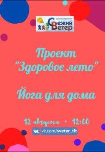 """Афиша """"проект здоровое лето"""". Йога для дома"""