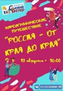 """Афиша """"Россия - от края до края"""""""