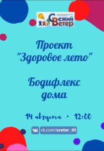 """Афиша """"Проект здоровое лето"""". Бодифлекс дома"""