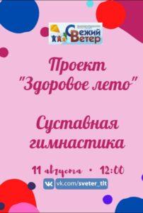 """Афиша """"проект здоровое лето"""". Суставная гимнастика"""