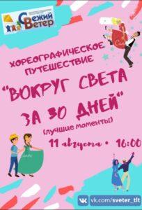 "Афиша ""Вокруг света за 30 дней"""