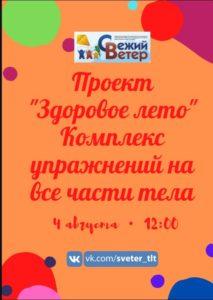 """Афиша """"проект здоровое лето"""" Комплекс упражнений на все части тела"""