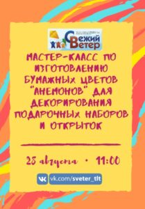 """Афиша мастер-класс по изготовлению бумажных цветов """"анемонов"""""""