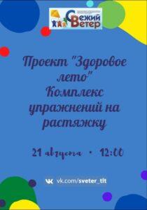 """Афиша """"Проект здоровое лето"""". Комплекс упражнений на растяжку."""