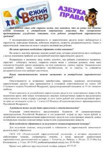 Разяснения прокуратуры Тольятти по правовым вопросам