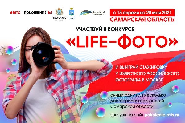 афиша Всероссийского благотворительного проекта компании МТС «Поколение М»