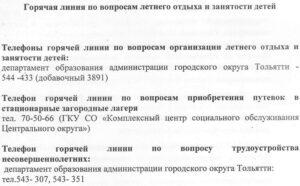 """Телефоны """"горячей линии"""" по вопросам организации летнего отдыха и занятости детей"""