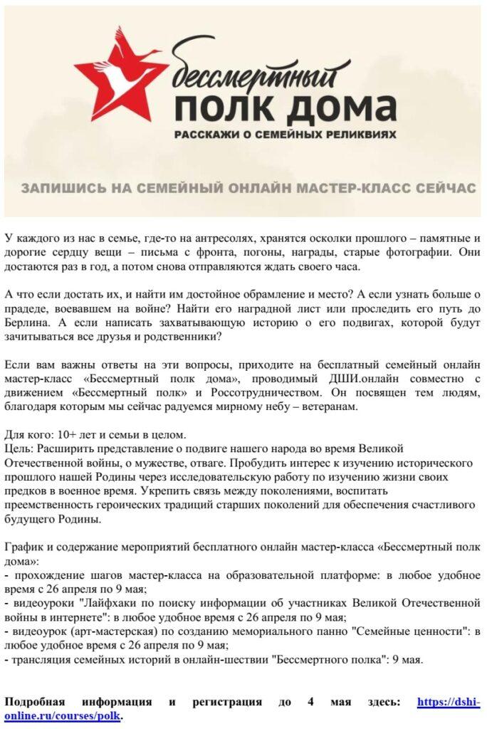 """Плакат мастер-класса """"Бессмертный полк дома"""