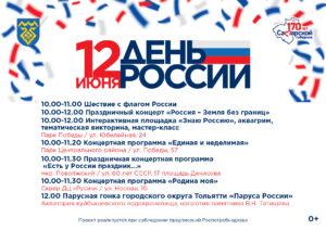 Афиша праздничных мероприятий на День России