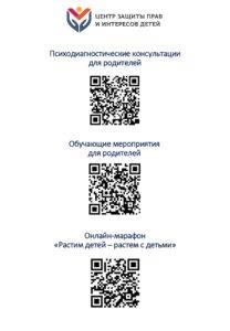 QR-коды центра защиты прав и интересов детей