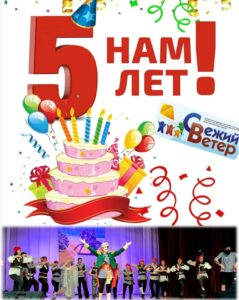 "Плакат 5 лет ""Свежему ветру"""